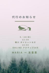 9月20日(日)代行のお知らせ